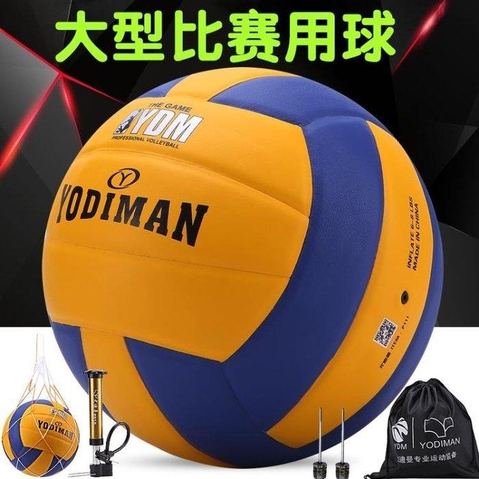尤迪曼排球5號成人學生中考比賽專用不傷手充氣軟式無縫排球