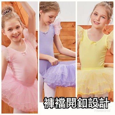 ☆ 芊金小坊☆ 【1310】 連身兩件式兒童芭蕾舞衣 背心交叉紗裙萊卡棉(100-145) 台南市