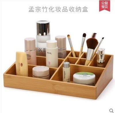 {興達1811}木質化妝品收納盒 桌面大容量收納盒「竹質化妝品收納盒」TCQ