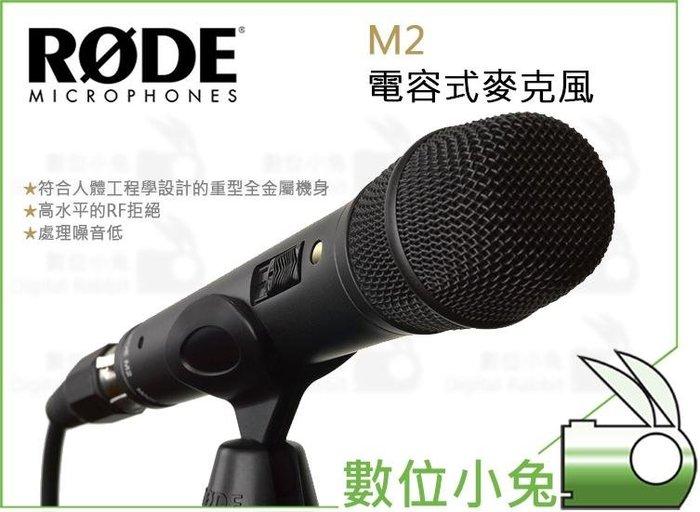 數位小兔【RODE M2 電容式麥克風】公司貨 演唱 表演 K歌 手持 XLR 歌手 現場 收音 錄音 MIC