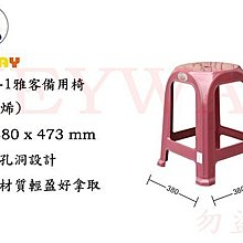 KEYWAY館 RC6271 RC627-1雅客備用椅 所有商品都有.歡迎詢問