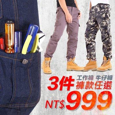 CS衣舖 3件999元 超低價!高品質! 多款人氣 工作褲 側口袋 多袋 彈性伸縮款28腰~40腰附發票大量團體制服訂購