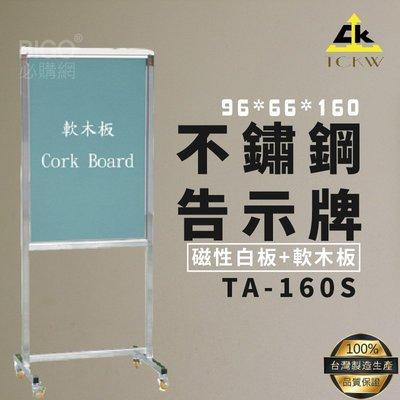 【台灣原廠】TA-160S 不鏽鋼告示牌 標示架/菜單架/告示架/招牌/餐廳/銀行/飯店/公共場所/現貨供應