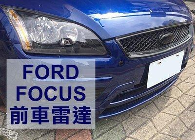 彰化【阿勇的店】FORD福特 FOCUS 實車安裝 兩眼前車雷達 實體店面 前偵雷達黑/白/銀三色 工資另計