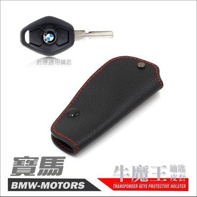 [ 牛魔王 鑰匙皮套 ] BMW E46 E53 E60 X5 X3寶馬汽車 盾牌鑰匙 晶片鑰匙包 盾型鑰匙包