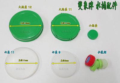 【綠海生活】雙象牌 內蓋 水桶蓋 -(10公升/20公升) 蓋子 双象牌 塑膠桶 儲水桶  **不同廠牌不適用**
