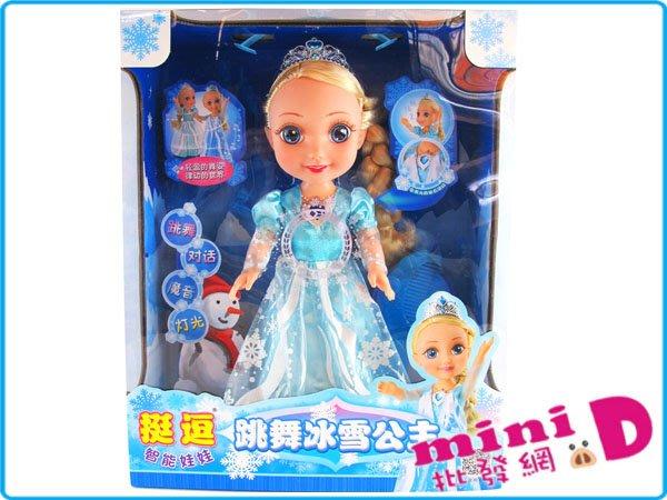 #66038冰雪公主(對話)洋娃娃 唱歌 說故事 對話 互動洋娃娃 禮物 玩具批發【miniD】[9145999089]