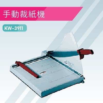 【熱賣款】必購網嚴選KW-trio KW-3911手動裁紙機B4 辦公機器 事務機器 裁紙器 台灣製造
