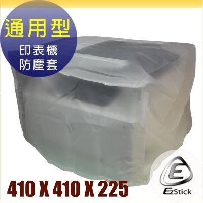 印表機防塵套 - P26 通用型 (410x410x225mm)