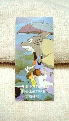 【0642】宮崎駿 龍貓 動漫 卡通 卡片 書卡 二手
