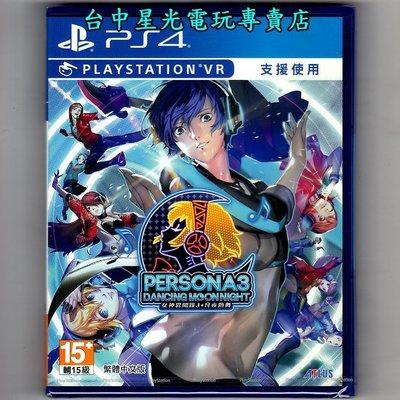 【PS4原版片】☆ P3D 女神異聞錄3 月夜熱舞 ☆中文版全新品【支援VR】台中星光電玩