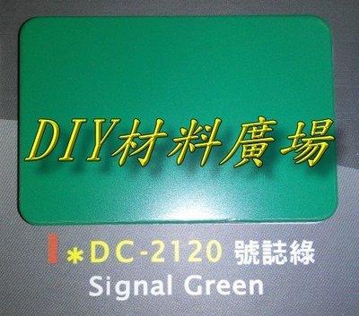 DIY材料廣場※塑鋁板 鋁複合板 晴雨罩 隔間板 遮雨棚 遮風 遮陽4尺*8尺*2mm厚每片2000元- 號誌綠