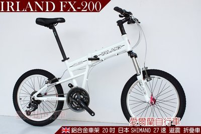 【愛爾蘭自行車】全新 日本SHIMANO 27速 鋁合金車架 指撥定位 避震可鎖定 折疊車 前後輪快拆 IRLAND