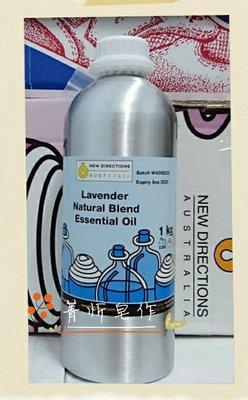 澳洲ND Lavender真正薰衣草精油 1KG 原裝、手工皂、薰香、按摩