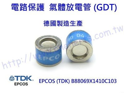 德國製造 避雷管 EPCOS (TDK) 電路保護氣體放電管 (GDT) 放雷管 避雷蛋 SURGE 20kA 電信