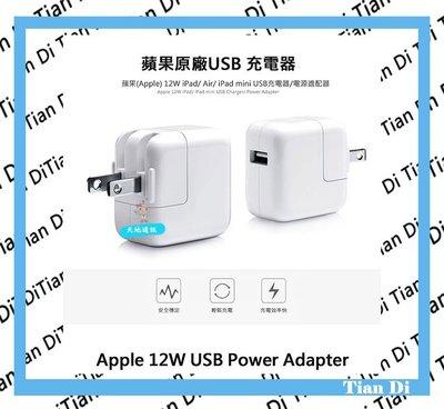 台中天地通訊《美村店》APPLE 12W 2.4A快充 USB 電源轉接器 旅充 iPad iPhone 全新供應~