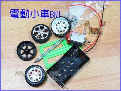 電動小車BW1學習套件.實驗減速齒輪電動DIY材料包電子玩具車科學小車教學套件包