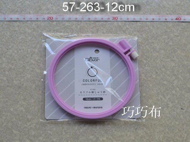 *巧巧布拼布屋*可樂牌繡花框 57-263  12cm.淺紫色