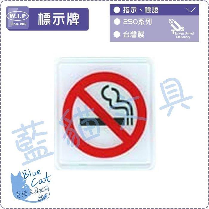【可超商取貨】250系列標示牌 告示牌 指示牌 標誌牌 標示【BC02372】0254 禁止吸煙【W.I.P】【藍貓】