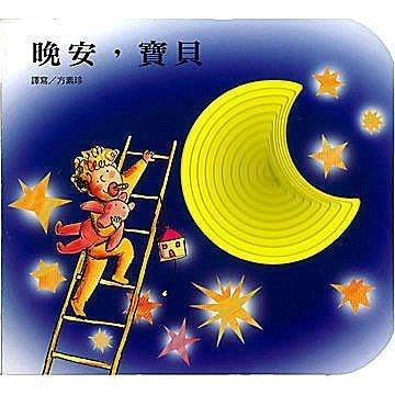 比價網~上人【快樂學習洞洞書--晚安,寶貝(厚紙翻翻書) 】