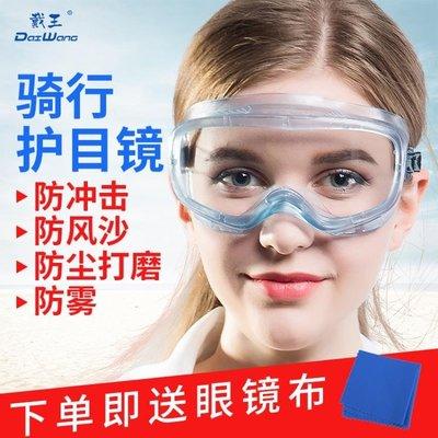 透明護目鏡防塵防飛濺防風打磨粉塵平光防護眼鏡近視騎行工業工作