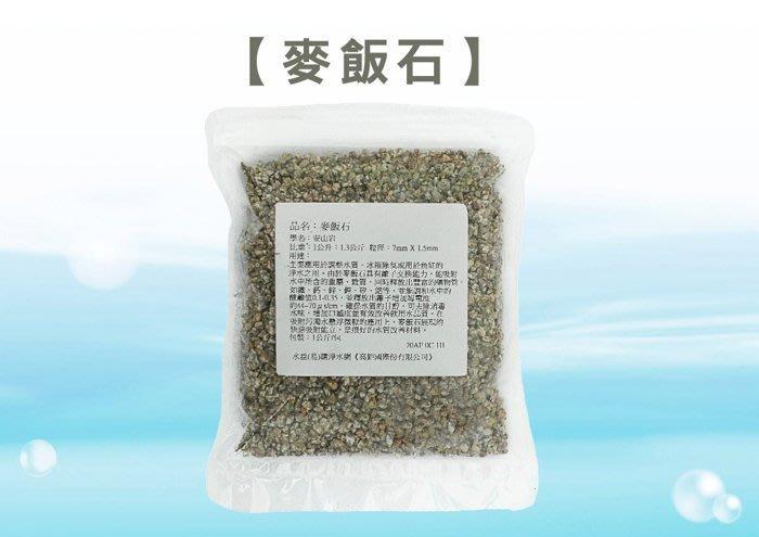【水易購淨水網-苗栗店】天然石礦 麥飯石 《一公斤裝》