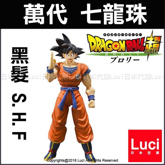 黑髮 孫悟空 S.H.F SHF 七龍珠 在地球長大的賽亞人 日版 可動 玩具模型 LUCI日本代購