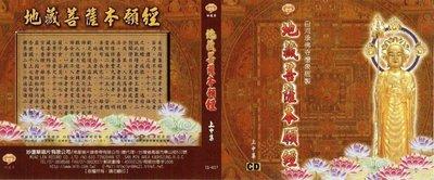 妙蓮華 CG-4017 台語佛經課誦-地藏王菩薩本願經(三片)