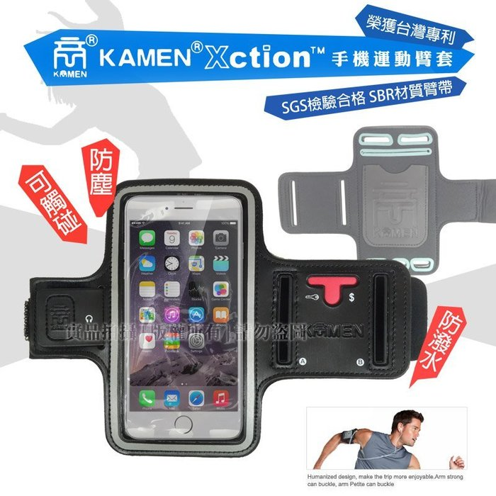 KAMEN Xction 4.7~5.4吋 運動臂套/跑步/臂帶/手機袋/運動/夜跑/騎單車/健身/路跑/慢跑/夜跑