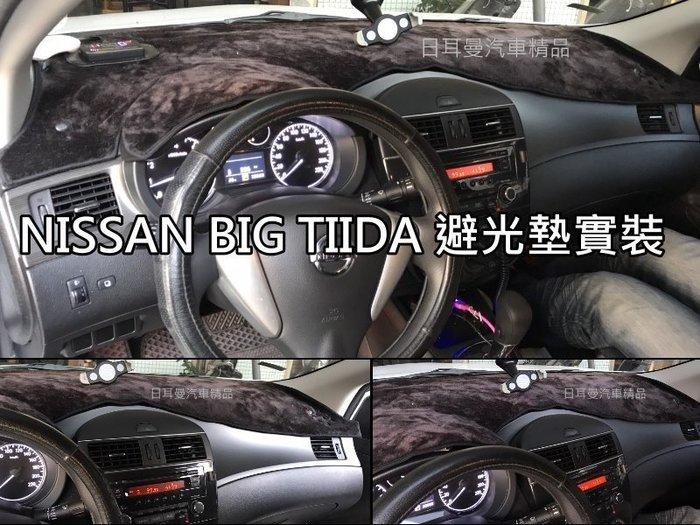 【日耳曼汽車精品】NISSAN車系避光墊 LIVINA 180/M1 TEANA X-Trail  MARCH TIIDA