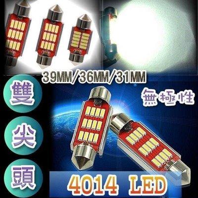 解碼+無極性+爆亮+散熱片 4014 LED閱讀燈 室內燈 雙尖 牌照燈 進口車 車頂燈 車內燈 室內燈