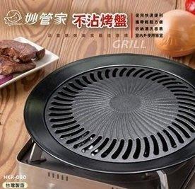 不沾烤盤 直徑25cm 台製