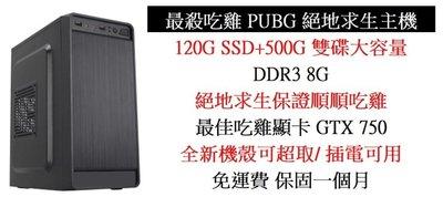 特價免運可超取最強吃雞 PUBG 主機I5-2400 8G+GTX750+SSD120G+500G大雙碟 電競主機