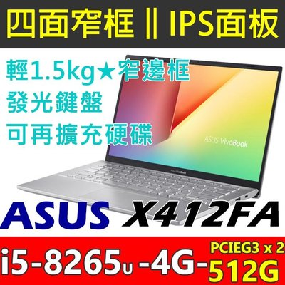 【光華佳佳】ASUS 華碩 X412FA-0138S8265U 冰河銀色 I5 輕薄窄框文書筆電 14吋 X412