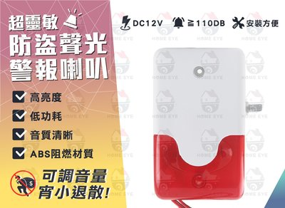 【現貨】 24V 可調音量 聲光警報器 警示器 高分貝報警喇叭 警報器 蜂鳴器 閃光器 聲光喇叭 防盜 保全 專用