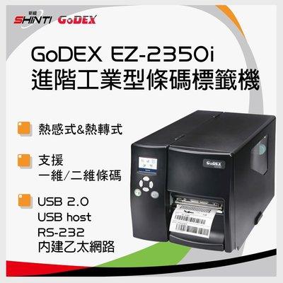 【含稅免運】科誠GoDEX EZ2350i 熱感式 / 熱轉式兩用 工業型條碼標籤機 *另有OS214/CP3140/C