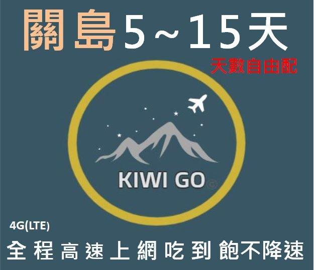 [ KIWIGO旅遊網卡 ]關島網卡 美國 關島 高速上網 加拿大 網卡 墨西哥 不降速 不斷網 吃到飽 無限流量 面交
