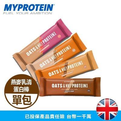 【健康小舖】現貨 單包 英國 MYPROTEIN 官方代理經銷 燕麥乳清蛋白棒 巧克力/巧克力花生/蔓越莓/海鹽焦糖