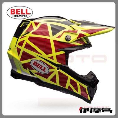 伊摩多※美國Bell Moto-9 FLEX 複合碳纖維 帽簷 越野 林道 滑胎 內襯磁鐵式可拆 Yellow Red