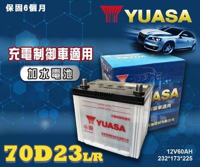 【茂勝電池】YUASA 湯淺 70D23L 70D23R 加水電瓶 汽車電池 台灣製造 Outlander 三菱 適用