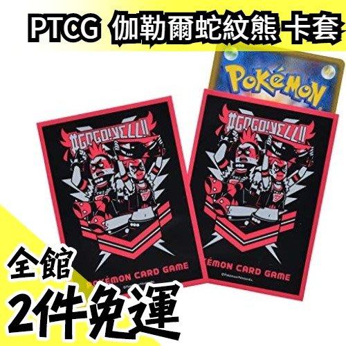 日本原裝 【64枚入】日版 PTCG 吶喊隊  官方卡套 #GOGO!YELL!! VMAX  寶可夢中心 【水貨碼頭】
