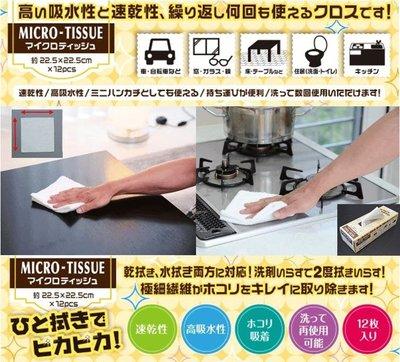 **雙子媽咪**日本抽取式細纖維抹布12入 家事抹布 廚房抹布 萬用抹布 吸水抹布 萬用巾