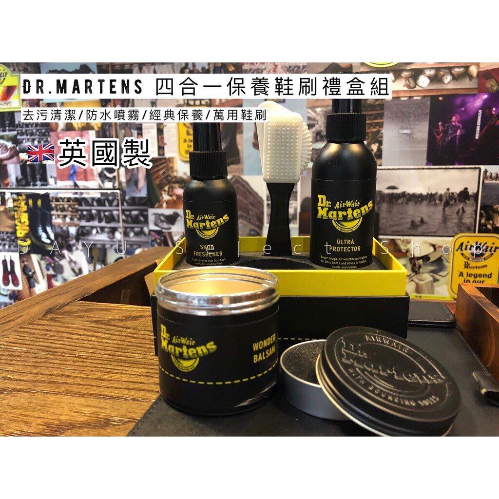 現貨正品 dr.martens 英國製限量四合一保養鞋刷禮盒組 馬汀大夫 萬用保養油 麂皮刷 馬汀鞋油 去污清潔