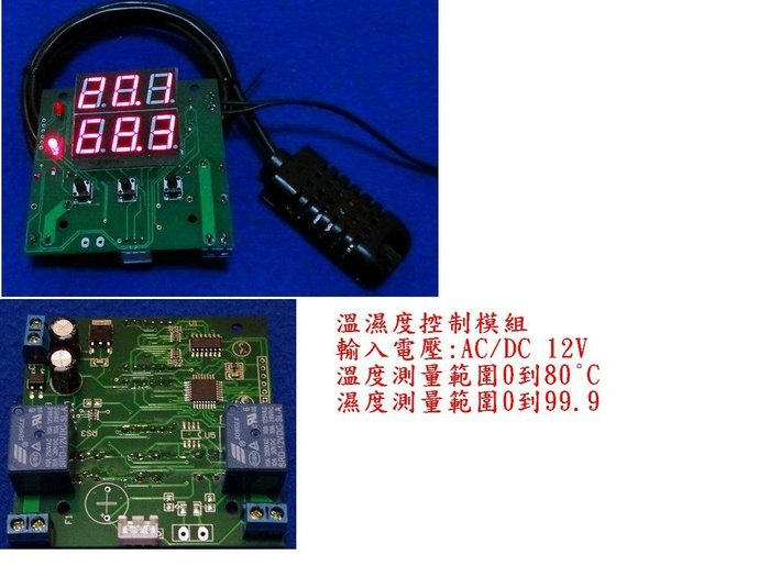 雙顯示 溫濕度傳感器模組