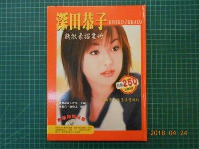 《 深田恭子精緻素描畫冊》邁德工作室 9成新 【CS超聖文化2讚】