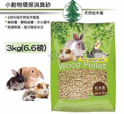 (現貨限量特價)【幸運貓】寵愛物語 Doter 小動物環保消臭砂 3kg 刺蝟 松鼠 倉鼠 兔子 天竺鼠 松木砂 貓砂