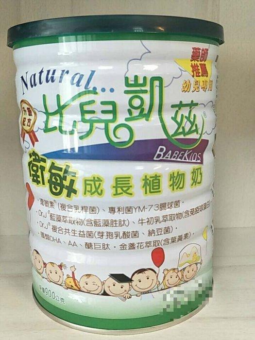 【喜樂之地】鍵淮有機 比兒凱茲 衛敏植物性成長奶粉900g (4瓶以下可超商取貨付款)
