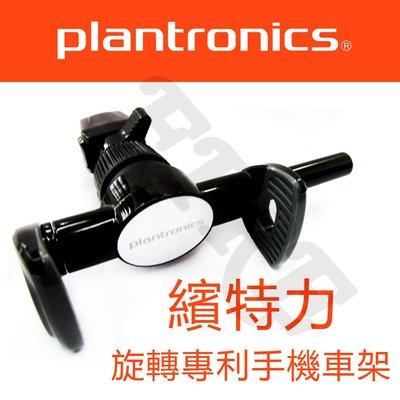 《實體店面》Plantronics 繽特力 原廠手機車架 車用 360度 手機座 專利夾式設計 旋轉 支架