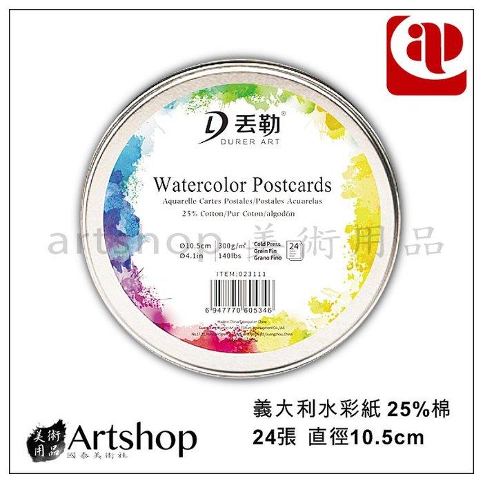 【Artshop美術用品】AP 普思 D丟勒 圓形水彩紙 造型水彩紙 24入 300g 中粗紋 直徑10.5cm