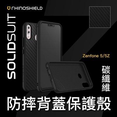 犀牛盾 ASUS 華碩 Zenfone 5 / 5Z ZF5 耐衝擊 防摔 背蓋 保護殼 碳纖維 卡夢 ZE620KL